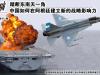 Na ilustração, um jato JF-17 Thunder ataca o porta-aviões britânico Queen Elizabeth